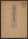 """Cover of """"Zeshin iboku tairyūkyo gafu"""""""