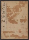 """Cover of """"Zōge chōkokuhō"""""""
