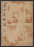 Cover of Zōge chōkokuhō