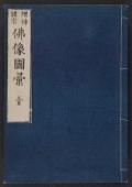 Cover of Zol,ho shoshul, butsuzol, zui v. 1