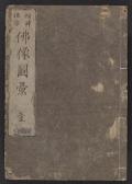 """Cover of """"Zōho shoshū butsuzō zu"""""""