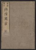 Cover of Zol,ho shoshul, butsuzol, zu v. 2