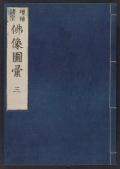 Cover of Zol,ho shoshul, butsuzol, zui v. 3