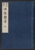 """Cover of """"Zōho shoshū butsuzō zui"""""""