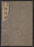 Cover of Zol,ho shoshul, butsuzol, zu v. 4
