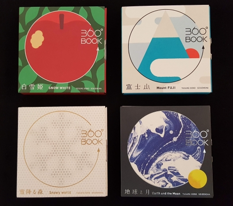 4 Pop Ups : 360° books