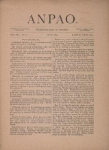 Cover of Anpao