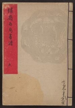 Cover of Bairei hyakuchō gafu v. 1