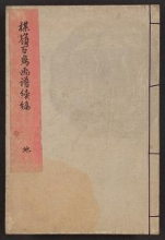 Cover of Bairei hyakuchō gafu v. 2