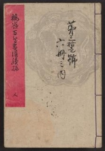 Cover of Bairei hyakuchō gafu v. 3