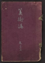 Cover of Bijutsukai v. 37 (Mar. 1899)