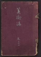 Cover of Bijutsukai