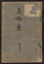 Cover of Bijutsukai v. 55 (Oct. 1900)