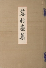 Cover of Buson gashū