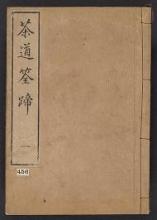 Cover of Chadol, sentei v. 1