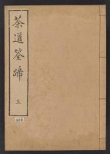 Cover of Chadō sentei v. 5