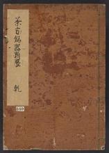 Cover of Chakata meikiruishul,