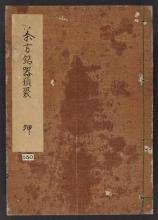 Cover of Chakata meikiruishū v. 2