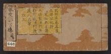 Cover of Chake suikozatsu v. 2