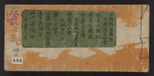 Cover of Chake suikozatsu v. 4