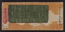 Cover of Chake suikozatsu v. 5