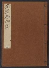 Cover of Chaki meibutsushul, v. 1