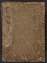 Cover of Chanoyu hitorikogi