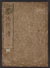 Cover of Chanoyu hitorikogi v. 2