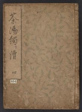 Cover of Chanoyu hitorikogi v. 4