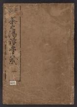 Cover of Chanoyu hyōrin v. 1