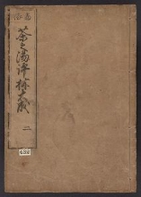 Cover of Chanoyu hyōrin v. 2