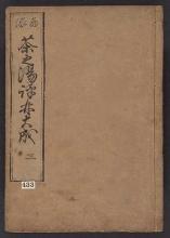Cover of Chanoyu hyōrin v. 3