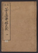 Cover of Chanoyu hyol,rin