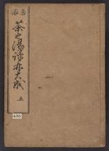 Cover of Chanoyu hyōrin v. 5