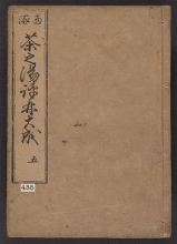 Cover of Chanoyu hyol,rin v. 5