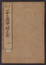 Cover of Chanoyu hyol,rin v. 6