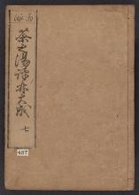 Cover of Chanoyu hyōrin v. 7