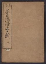 Cover of Chanoyu hyōrin v. 8