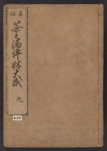 Cover of Chanoyu hyol,rin v. 9