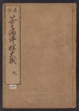 Cover of Chanoyu hyōrin v. 9