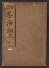 Cover of Chanoyu kōmoku v. 1