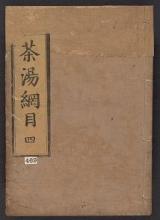 Cover of Chanoyu kōmoku v. 4