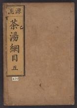Cover of Chanoyu kōmoku v. 5