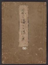 Cover of Chanoyu sandenshū v. 1