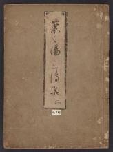Cover of Chanoyu sandenshū v. 2