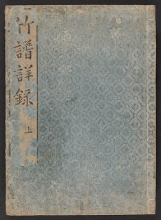 Cover of Chikufu shōroku v. 1