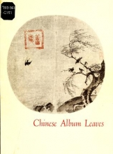 Cover of Chinese album leaves in the Freer Gallery of Art.
