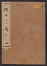 Cover of Ehon Edo suzume v. 1
