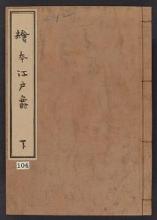 Cover of Ehon Edo suzume