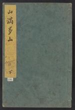 Cover of Ehon kyōka yama mata yama v. 3